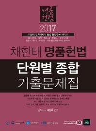 채한태 명품헌법 단원별 종합 기출문제집(2017)(채한태 법학박사의 헌법 완전정복 시리즈) #