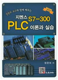 지멘스 S7-300 PLC 이론과 실습(정완보 교수와 함께 배우는)(2판)