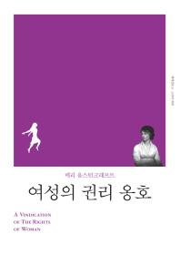 여성의 권리 옹호(책세상문고 고전의 세계)