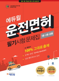 운전면허필기시험 문제집 1종 2종 공통(8절)(에듀윌)