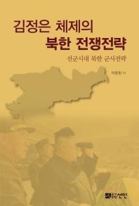 김정은 체제의 북한 전쟁전략(양장본 HardCover)