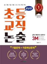 윤승현 3M 초등교직논술(2018)