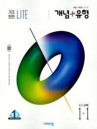 중학 수학 중1-1(기초탄탄 라이트)(2020)(개념 플러스 유형)