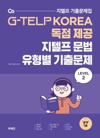 지텔프 문법 유형별 기출문제 Level. 2