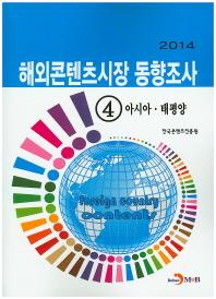 2014 해외콘텐츠시장 동향조사 4. 아시아·태평양