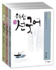 유두선 선국어 세트(2016)(전3권)