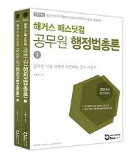 공무원 행정법총론 세트(9급)(2014)