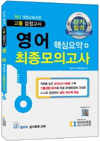 영어 핵심요약 + 최종모의고사(2017)(단기합격 고졸 검정고시)