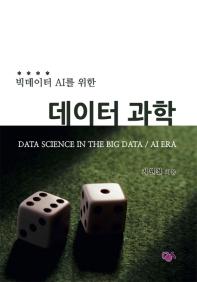 데이터 과학(빅데이터 AI를 위한)