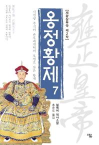 옹정황제. 7