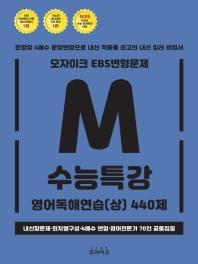 고등 영어독해연습(상)440제 수능특강(2019)(모자이크 EBS 변형문제)