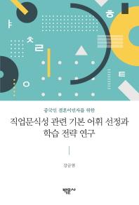직업문식성 관련 기본 어휘 선정과 학습 전략 연구(중국인 결혼이민자를 위한)