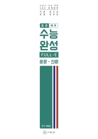 고등 운문 산문(2020)(2021 수능대비)(표준 수능완성 FULL-E)