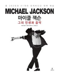 마이클 잭슨 그의 인생과 음악(양장본 HardCover)