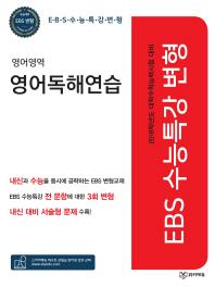고등 영어영역 영어독해연습(2017)(EBS 수능특강변형)