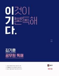 김기훈 공무원 독해(공단기)