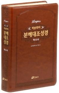 히브리어 분해대조성경 역사서 (브라운/무지퍼/무색인)