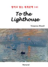 To the Lighthouse (영어로 읽는 세계문학 141)