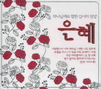은혜(하나님께로 향한 감사의 찬양)(CD3장)