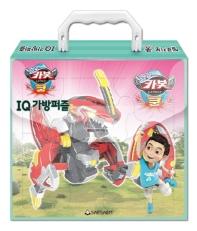 헬로카봇 쿵 IQ 가방퍼즐