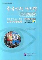 중국어의 새지평(제2권)(수업용교재)(MP3CD+연습용교재 포함) (CD없음)