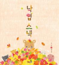 낙엽 스낵(웅진 우리 그림책 55)(양장본 HardCover)