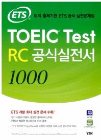 TOEIC Test RC 공식실전서 1000(ETS)