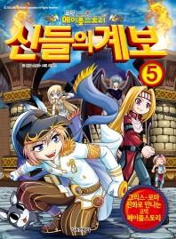 신들의 계보. 5(코믹 메이플스토리)
