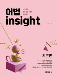 어법 Insight: 기본편(2020)