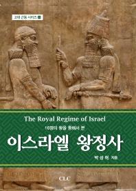 이스라엘 왕정사(16명의 왕을 통해서 본)(고대 근동 시리즈 31)(양장본 HardCover)