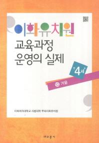 이화유치원 교육과정 운영의 실제. 12: 겨울(만4세)