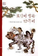 호랑이 잡은 반쪽이(창비아동문고 33)