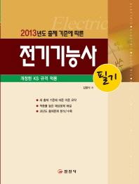 전기기능사 필기(2013)(12판)
