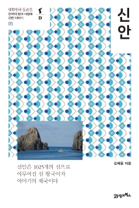 신안(대한민국 도슨트 5)