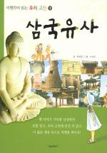 삼국유사 (여행하며 읽는 우리고전 1)
