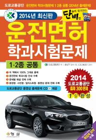 운전면허 학과시험문제(2014)(8절)(단비)(CD1장포함)