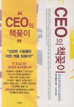 CEO의 책꽂이