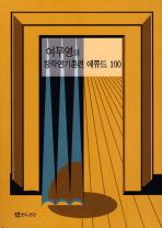여무영의 창작연기훈련 에쮸드 100