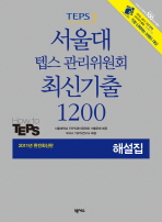 서울대 텝스 관리위원회 최신기출 1200 해설집(2011년 완전최신판)