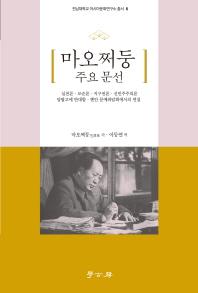 마오쩌둥 주요 문선(전남대학교 아시아문화연구소 총서 8)