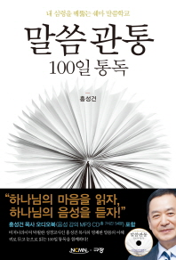 말씀관통 100일 통독(오디오북 MP3 CD1장포함)