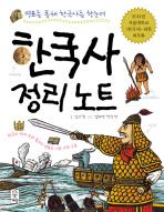 한국사 정리 노트(연표를 통해 한국사를 한눈에)