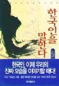한국인을 말한다