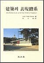 건축의 표현체계(건축환경선서39)