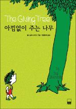 아낌없이 주는 나무(하서명작선 36)