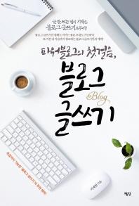 블로그 글쓰기