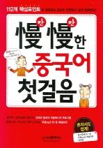 만만한 중국어 첫걸음(CD1장, 포켓북1권포함)