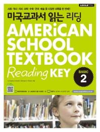 미국교과서 읽는 리딩 BASIC. 2(미국 초등학교 3 4학년 과정)