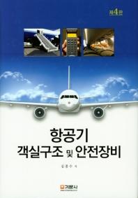 항공기 객실구조 및 안전장비(4판)(양장본 HardCover)