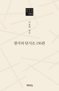 한국의 단시조 156편(한국의단시조 6)